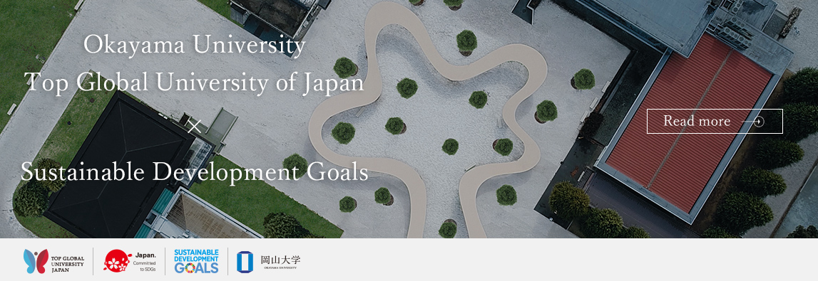 Okayama University Top Global University of Japan × Sustainable Development Goals